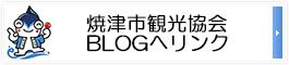 焼津市観光協会ブログへリンク