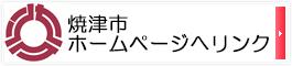 焼津市ホームページへのリンク