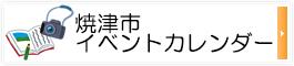 焼津市イベントカレンダー
